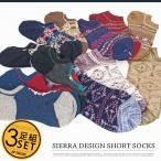 メンズショートソックス インステップソックス SIERRA DESIGNS シェラデザイン メンズ靴下 3足セット フットカバー ローカット スニーカーソックス