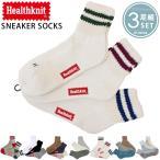 メンズショートソックス/Healthknit/ヘルスニット/メンズ靴下/3足セット/ジャガード/スラブ/スニーカーソックス/クォーターソックス