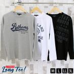 ロンT メンズ ロングTシャツ 長袖Tシャツ クルーネック ティーシャツ アメカジ ミリタリー ロゴプリント カットソー サイズ M L LL(XL) 3L