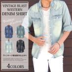 デニムシャツ メンズ ダンガリーシャツ ヴィンテージ加工 7分袖デニムシャツ カジュアルシャツ ウエスタン 七分袖 半袖