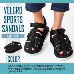 ショッピングスポーツ シューズ サンダル メンズ スポーツサンダル アウトドアサンダル スポサン グラディエーターサンダル ベルクロ ストラップ 無地 軽量 シューズ 靴