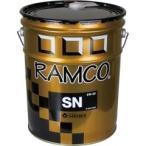 ガソリン専用VHVI合成オイル SN 0W-20 20L 送料無料 ラムコ ■21511