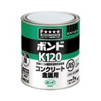 ボンドK120(1kg)K1201 コニシ ■25283