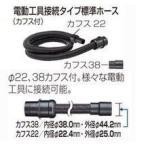 マキタ 電動工具接続タイプ標準ホース φ28×2.5m A-51306