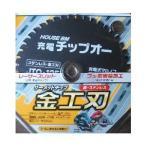 ハウスBM チップオー金工刃 125mm