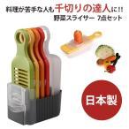 スライサー 愛工業 野菜調理器 Qシリーズ Aセット スライサーセット 7点 キャベツ 千切り日本製