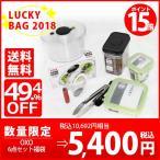 ラッキーバック  OXO  5,400円 送料無料 大人気サラダスピナーが入った6点セット 【ラッキーバック2018】 ラッキーバッグ 福袋