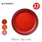 ルクルーゼ ラウンド・プレート LC23cm ストーンウェア 洋食器 小皿 容器 陶器 910140-23-09 Le CreuSet