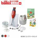 バーミックス ブレンダー M300 コンプリートセット フードプロセッサー アタッチメント、スタンド付 bamix ●