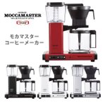 コーヒーメーカー モカマスター ECBC(ヨーロッパ コーヒー・ブリューイングセンター)認定 ドリップコーヒー MOCCAMASTER MM741AO