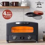 アラジン グリル&トースター 4枚焼 AET-G13NW CAT-G13AG AET-G13NK オーブントースター Aladdin