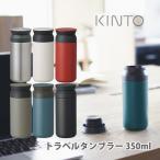 水筒 トラベルタンブラー 350ml キントー KINTO おしゃれ アウトドア 送料無料 【水筒-人気】