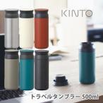 水筒 500ml KINTO キントー トラベルタンブラー おしゃれ アウトドア 送料無料