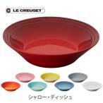 LE CREUSET ルクルーゼ(ル・クルーゼ) ネオ・シャロー・ディッシュ 日本正規代理店品