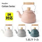 富士ホーロー Honey Ware Cotton コットン 1.6L ケトル IH対応 シンプル おしゃれ
