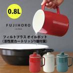 富士ホーロー フィルトプラス 0.8Lオイルポット(活性炭カートリッジ1個付属)) スリム コンパクト ステンレスフィルター