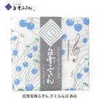 白雪ふきん 約30×40cm 日本製 さくらんぼ あお 白雪友禅 ハンカチ 手ぬぐい ふきんマスク