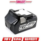 ■日立工機■18V リチウムイオン充電池・容量6.0Ah【BSL1860】1個 ※箱なし・セットばらし品