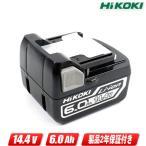 ■日立工機■14.4V リチウムイオン充電池・容量6.0Ah【BSL1460】1個 ※箱なし・セットばらし品