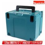 ■マキタ■18V 165mm コードレス丸のこ【HS631】収納ケース