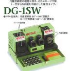 DG-1SW(〜Φ13mm) 卓上型ドリル研磨機複合タイプ、小型機シリーズ ホータス