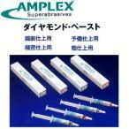 NO.1/4.(0〜1/2)  アンプレックス ダイヤモンド・ペースト(OS)油性用 5g