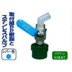 MWC-40PS   コッくん Φ40 取付部PP樹脂製とステンレスバルブ 食品機械  レバーの色 青 ミヤサカ工業