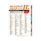 オレンジブックジュニア2016年度版OBJM-2016トラスコ中山モノづくり大辞典コンパクトカタログ