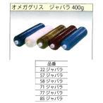 57-j オメガグリス(ジャバラ)400g   青 温度範囲-7〜204℃ モールド金型スライド面、プレス金型  Modern Tools