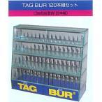 TAG BUR120本セット
