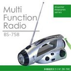 多機能防災ラジオ 手回し・ソーラー充電 ラジオ&ライト (携帯電話でも充電) BS-758 防災グッズ