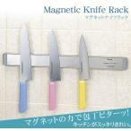 マグネットナイフラック Lサイズ 51cm MG002 【包丁スタンド】