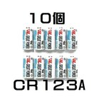 CR123A  10本セット 、高容量 カメラ用 リチウム電池 CR123A 即日発送 DL123A、K123A、DL123A、EL123AP 10個