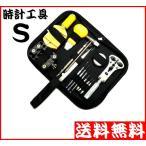 送料無料 時計工具セット S  取扱説明書付・太いベルト対応工具とミニシリコンハンマー付