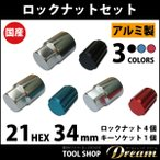 カラーホイールナット 国産品 ショート ロックナットセット アルミ製 袋 21HEX 34mm