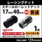 ホイールナット 国産品 ロング ローレット スチール クロモリ製 貫通 17HEX 40mm