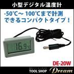 デジタル小型温度計 DE-20W 調整済 最高最低温度機能付 -50℃〜100℃