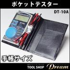 手帳サイズ ポケットテスター DT-10A