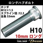 ロングハブボルト ホンダ 10mm延長 競技用 東栄産業