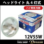 小糸 ヘッドライト 丸4灯式 ハイ専用 内側