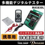 多機能デジタルテスター MASTECH社製 携帯用 日本語取説 バックライト液晶付 MAS830L