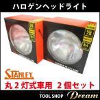 スタンレー ヘッドライト 丸2灯式 2個