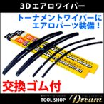 スズキ ジムニーワイド (98.1〜01.12) 3Dトーナメント式エアロワイパー 左右セット 交換ゴム付
