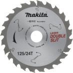 マキタ マルノコ用チップソー ダブルスリット 一般木材用 A-45010