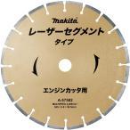 マキタ ダイヤモンドホイール エンジンカッタ用 外径305mm A-57582