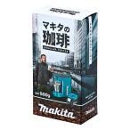 マキタ マキタの珈琲 レギュラー 500g入り A−61276
