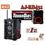 MAX 充電式オーディオ 本体のみ AJ-RD431 タフディオ Bluetooth搭載