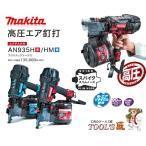 マキタ 90mm高圧エア釘打ち機 AN935H(赤)/HM(青) エアダスタ付