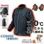 マキタ 充電式暖房ジャケット CJ204DZ 本体のみ ※バッテリ・バッテリホルダ・充電器別売