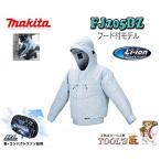 マキタ 充電式ファンジャケット フード付モデル FJ205DZ